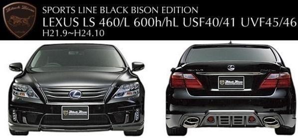 【M's】レクサス LS 40系 LS460/L LS600h/L 中期用(H21.9-H24.10)WALD Black Bison エアロ 3点キット (F+S+R)//FRP製 ヴァルド バルド_画像7