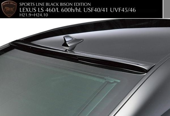 【M's】レクサス LS 40系 LS460/L LS600h/L 中期用(H21.9-H24.10)WALD Black Bison エアロ 3点キット (F+S+R)//FRP製 ヴァルド バルド_画像10