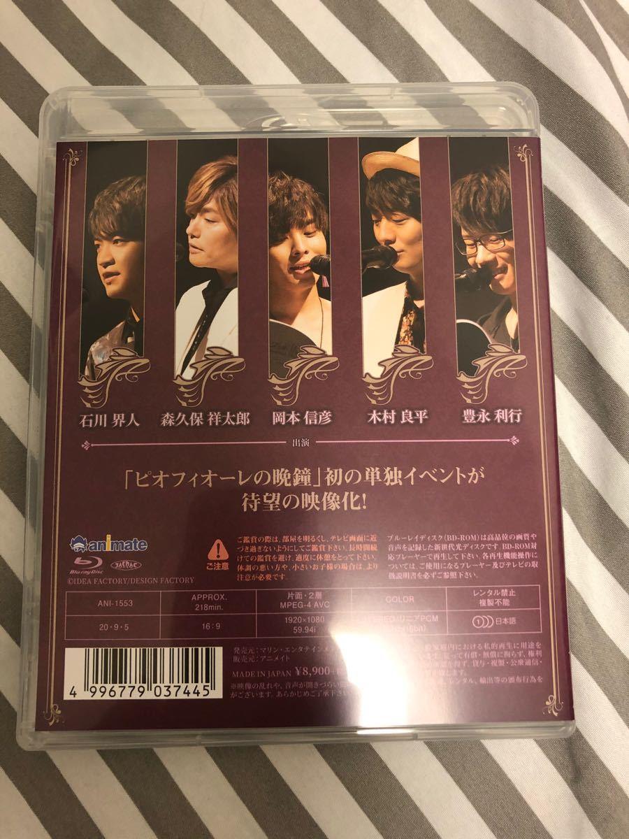 Blu-ray イベント ピオフィオーレの晩鐘 Vacanza Burlone アニメイト 限定版 ブルーレイ