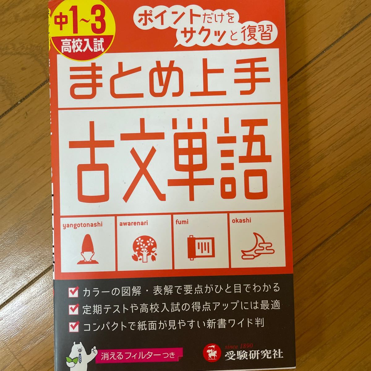 中学/古文単語/中学教育研究会