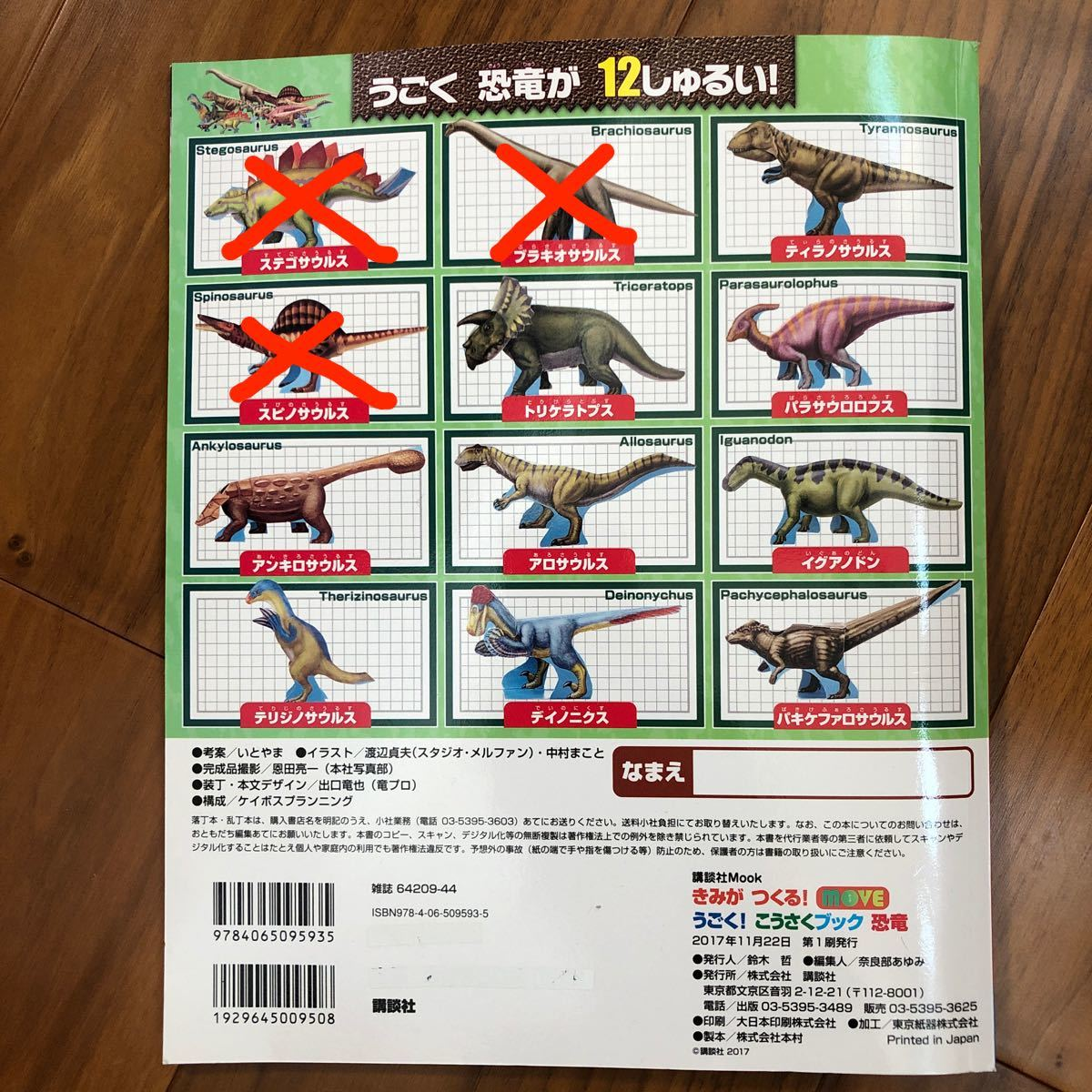 きみがつくる! MOVEうごく! こうさくブック恐竜/子供/絵本