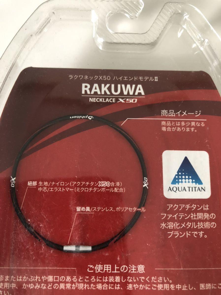 ★ファイテン RAKUWAネックX50 ハイエンドモデル ★_画像2