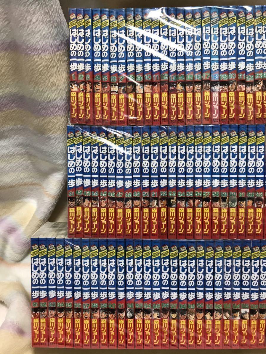 はじめの一歩 森川ジョージ 講談社 全131巻 全巻セット 最新刊迄 未完 続巻付き 中古 送料無料 匿名配送 130~131巻は新品未開封品