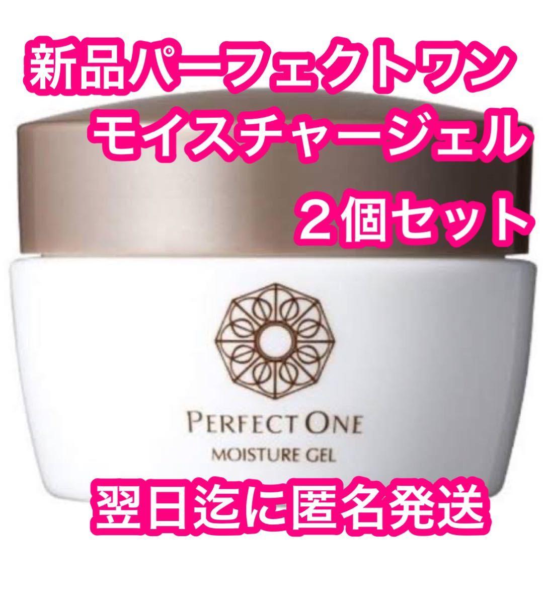 ★新品 パーフェクトワン モイスチャージェル 75g 2個セット 新日本製薬