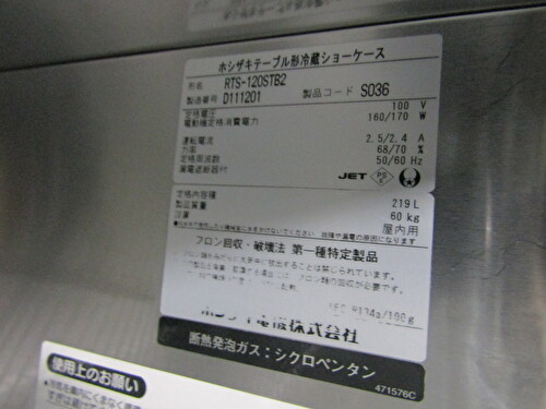 ★【冷蔵ショーケース】RTS-120STB2 ホシザキ 2014年製 中古_画像2