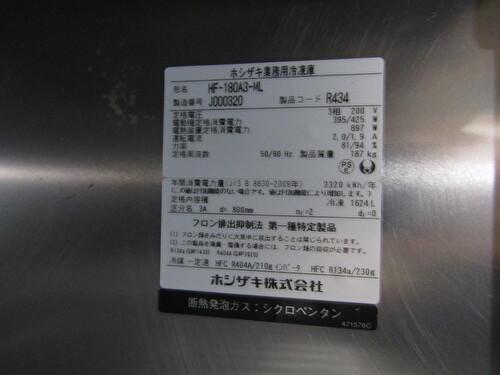 ★【縦型冷凍庫】HF-180A3-ML ホシザキ 2019年製 中古_画像2
