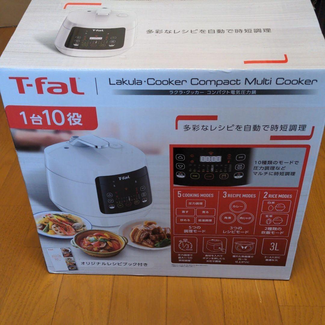 T-fal ラクラクッカー コンパクト電気圧力鍋