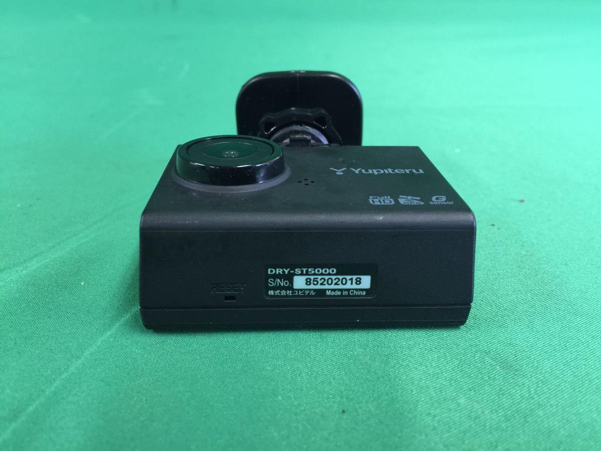 MC113 中古 ユピテル Yupiteru ドライブレコーダー DRY-ST5000 GPS HDR Gセンサー搭載 2.0型 200万画素 常時録画 本体のみ 動作保証_画像9