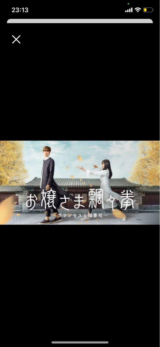 中国ドラマ全話DVD【お嬢様飄々拳】