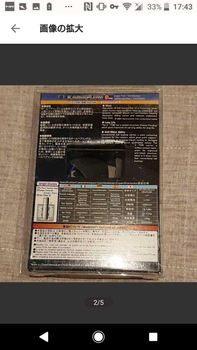 рабочее состояние подтверждено 9cm кейс вентилятор KAMAFLOW размер (SCYTHE)