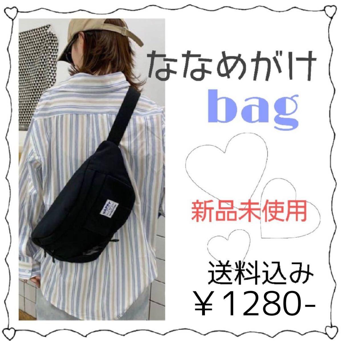 ワンショルダー ボディバッグ ショルダーバッグ 斜めがけバッグ ウエストバッグ メッセンジャーバッグ 黒 大容量 男女兼用