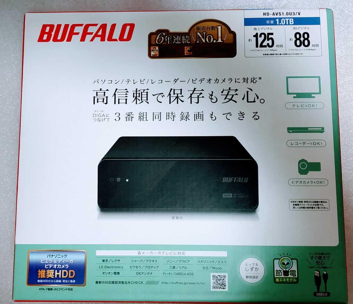 新品 送料無料 1TB バッファロー テレビ録画対応 外付けHDD HD-AVS1.0U3/V