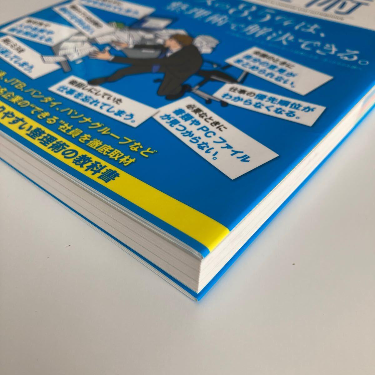 図解ミスが少ない人は必ずやっている 〈書類手帳ノート〉 の整理術