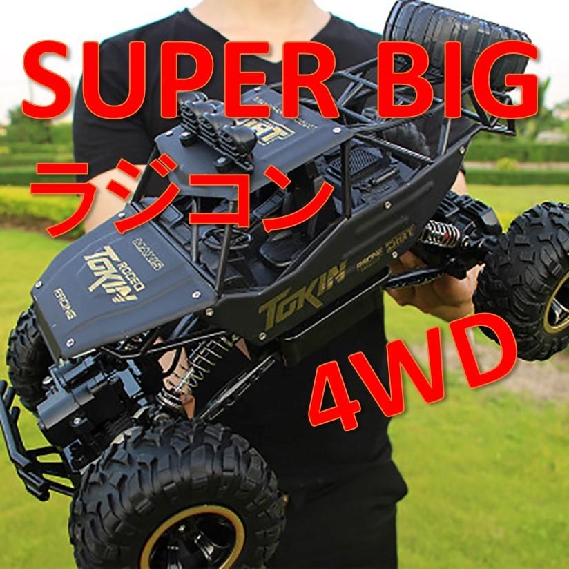 ラジコンカー 4DW おもちゃ 車 クルマ 自動車 トラック バギー 1:12