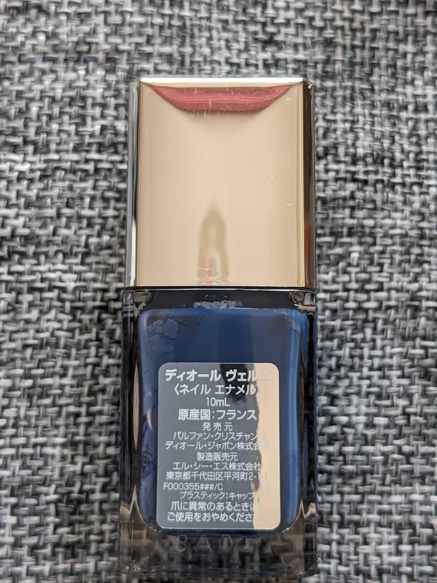 Dior VERNIS #894 BLOP ディオール ヴェルニ ブロップ 894 限定色 新品未使用
