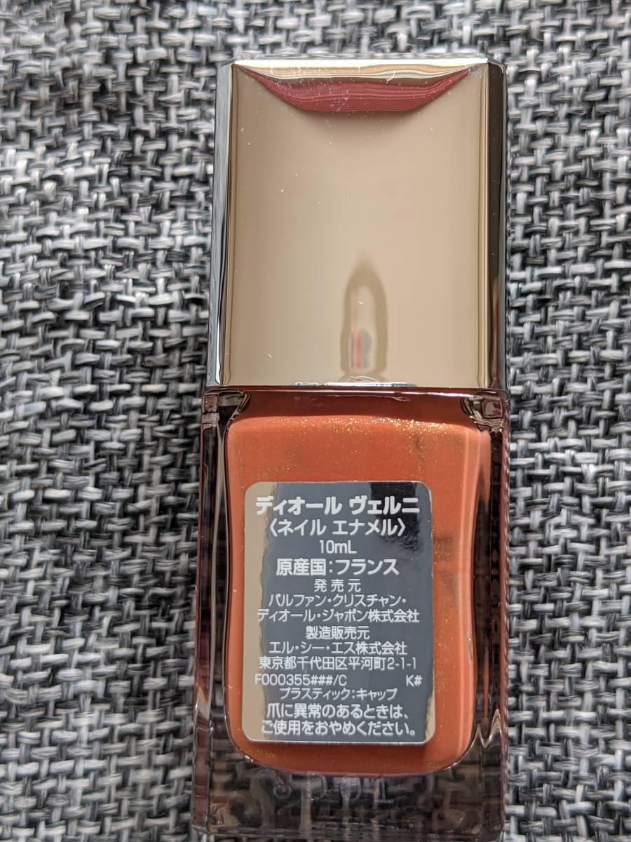 Dior VERNIS #531 HOT ディオール ヴェルニ ホット 531 限定色 新品未使用