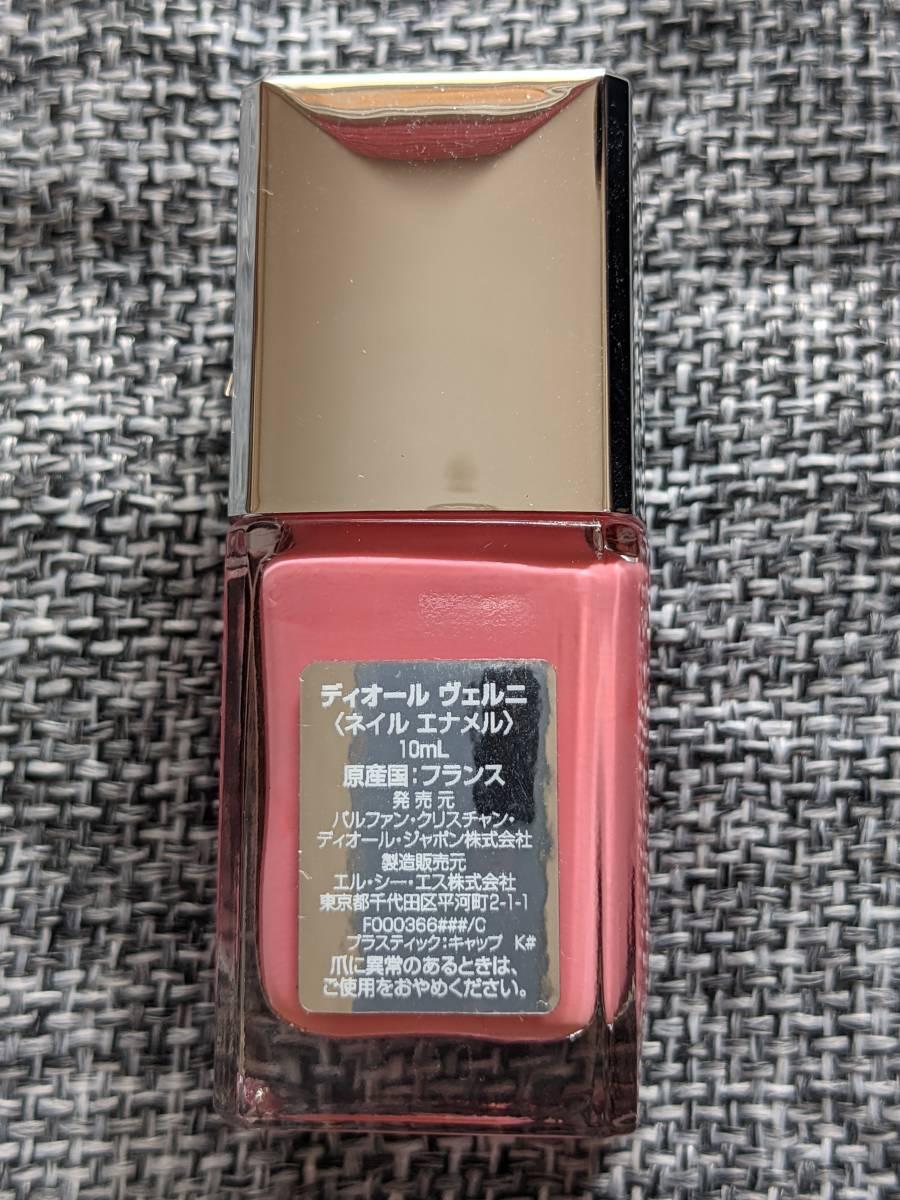 Dior VERNIS #557 LOVE ディオール ヴェルニ 557 ラヴ 生産終了品 新品未使用