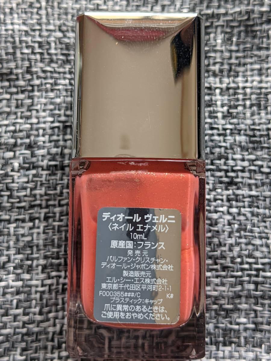 Dior VERNIS #538 DIOR GLITZ ディオール ヴェルニ 538 ディオール グリッツ 生産終了品 新品未使用 正規輸入品