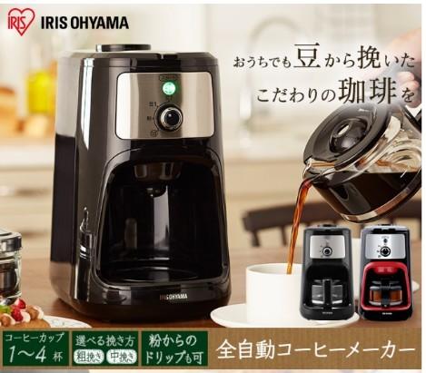 【新品・未使用】アイリスオーヤマ KIAC-A600 コーヒーメーカー(全自動コーヒーメーカー)