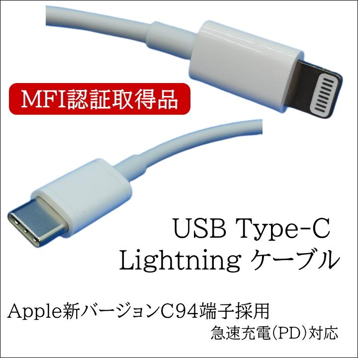 USB Type-C(オス) ライトニング(オス)ケーブル 1m MFi認証取得品 急速充電18WPD対応 C94コネクタ採用 データ転送480Mbps □■