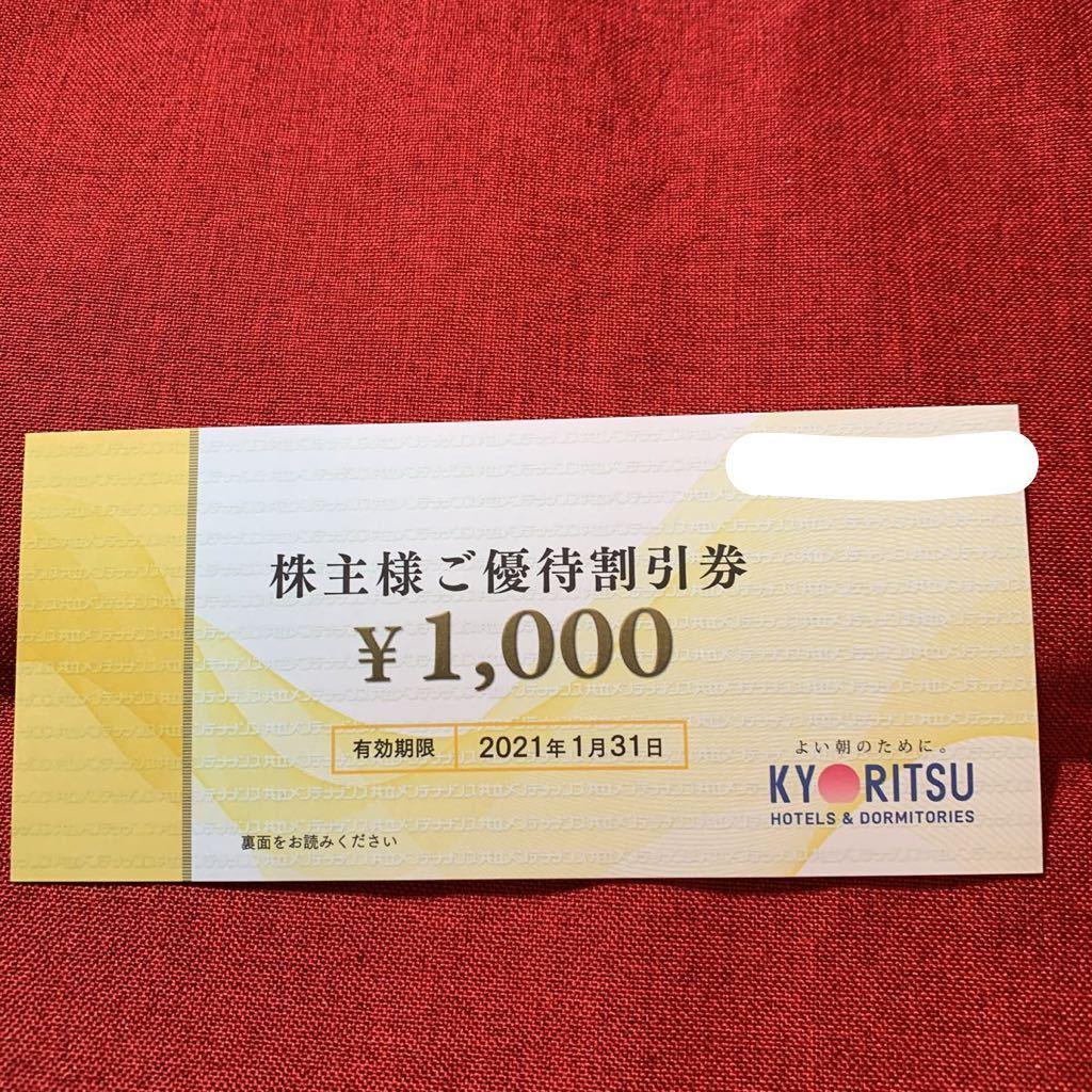 期限間近ゆうパケット送料無料共立メンテナンス株主優待券1000円×35枚+リゾート優待券10