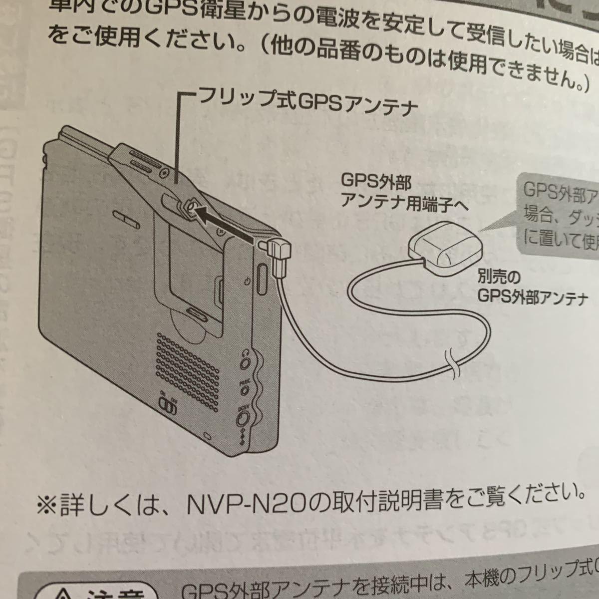 サンヨー SANYO SSDポータブルナビゲーション 品番NV-LB50DT 取扱説明書_画像5