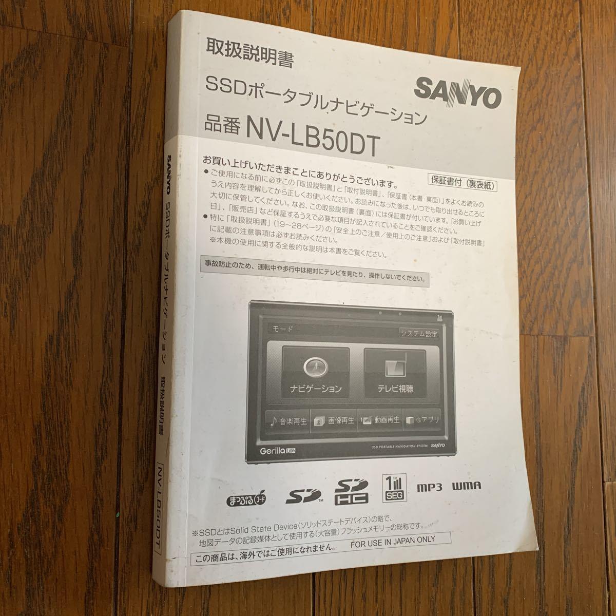 サンヨー SANYO SSDポータブルナビゲーション 品番NV-LB50DT 取扱説明書_画像3