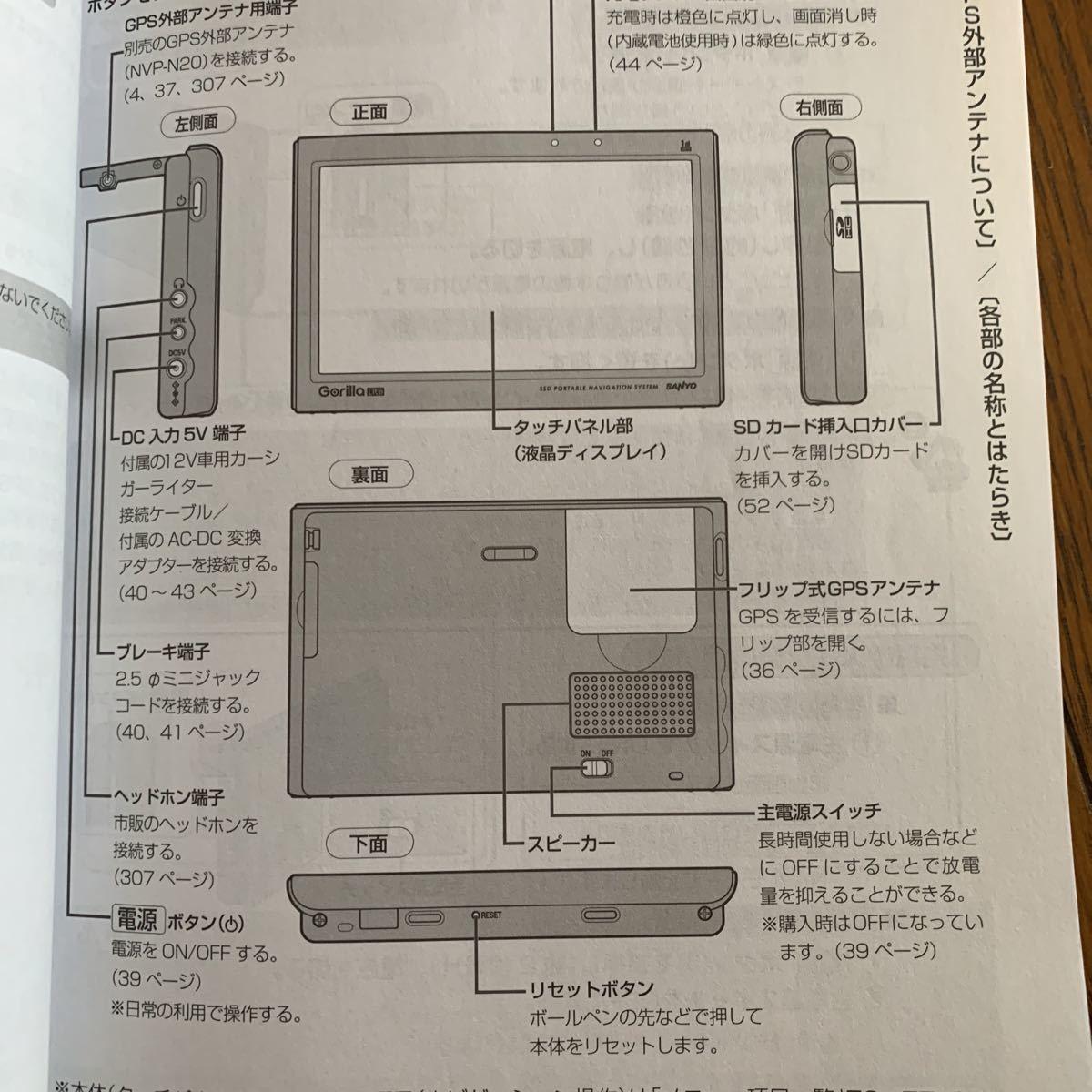 サンヨー SANYO SSDポータブルナビゲーション 品番NV-LB50DT 取扱説明書_画像4