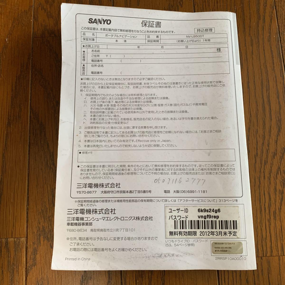 サンヨー SANYO SSDポータブルナビゲーション 品番NV-LB50DT 取扱説明書_画像2