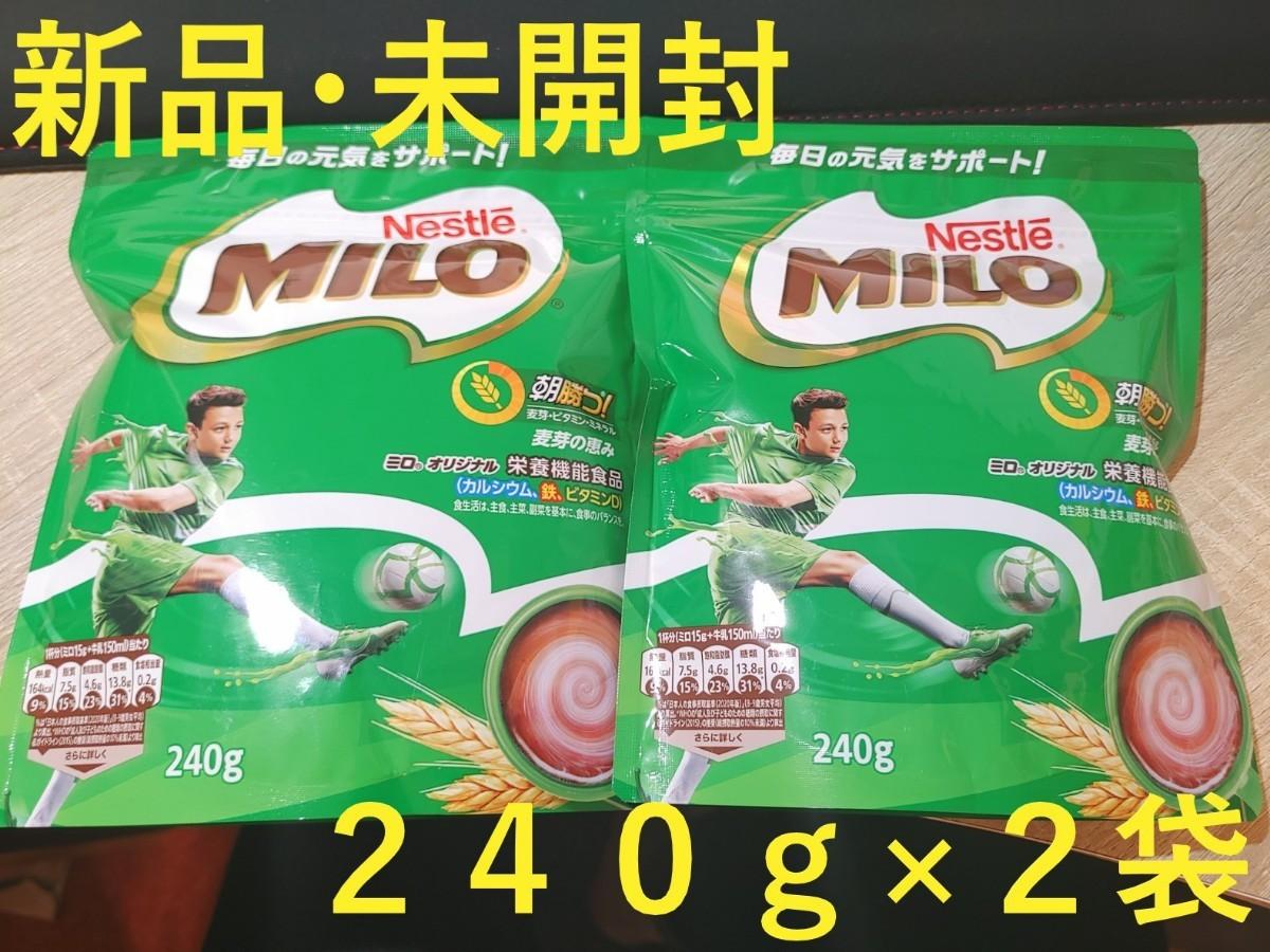 ネスレ ミロ MILO 240g 2袋