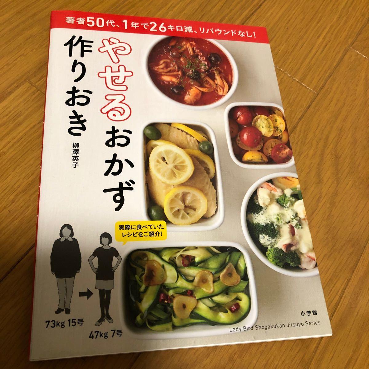 やせるおかず作りおき 著者50代、1年で26キロ減、リバウンドなし! /柳澤英子/レシピ