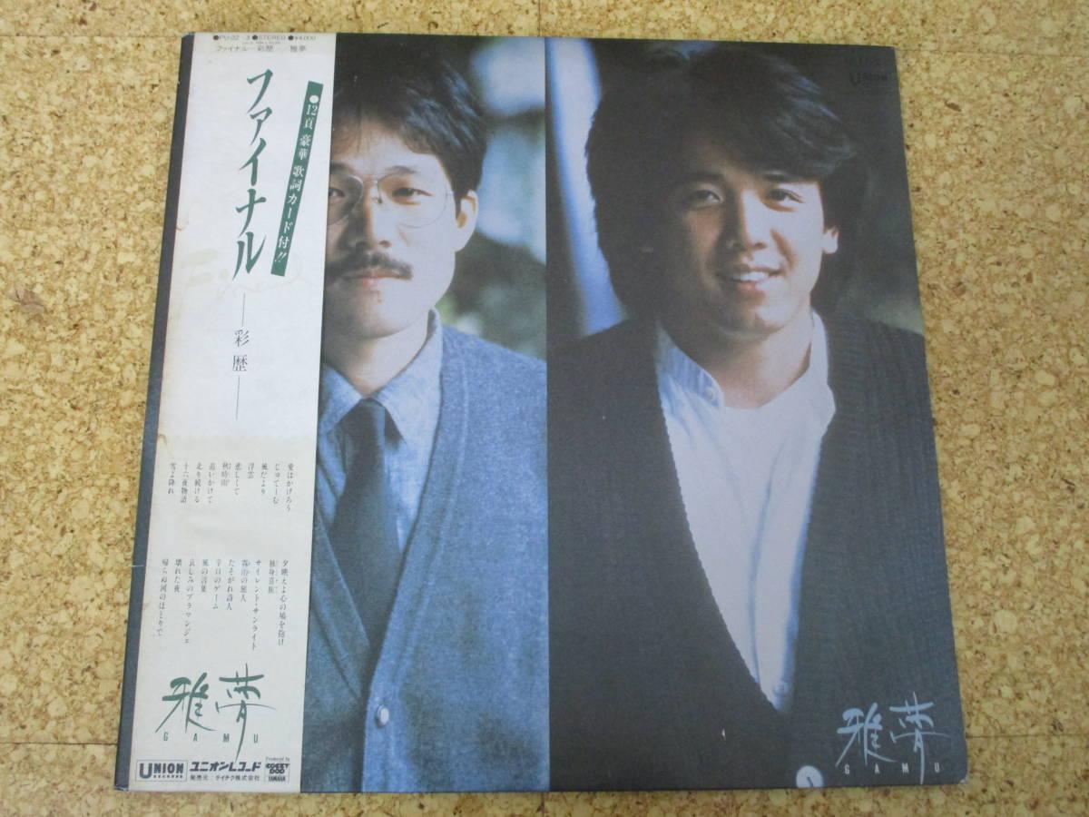 ◎雅夢 GAMU★ファイナル -彩歴-/日本 Double LP盤☆帯、ブックレット、サイン色紙?