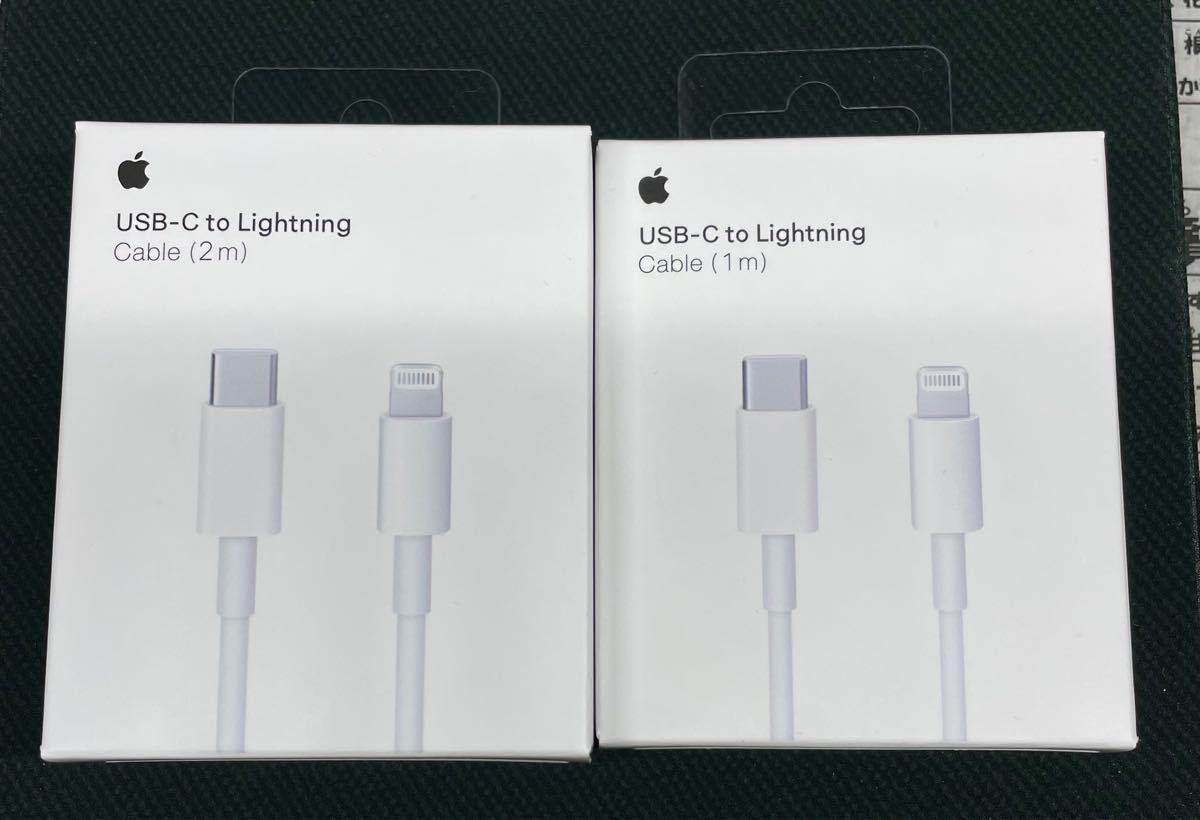 Apple USB-C Lightningケーブル1m2m新品未開封