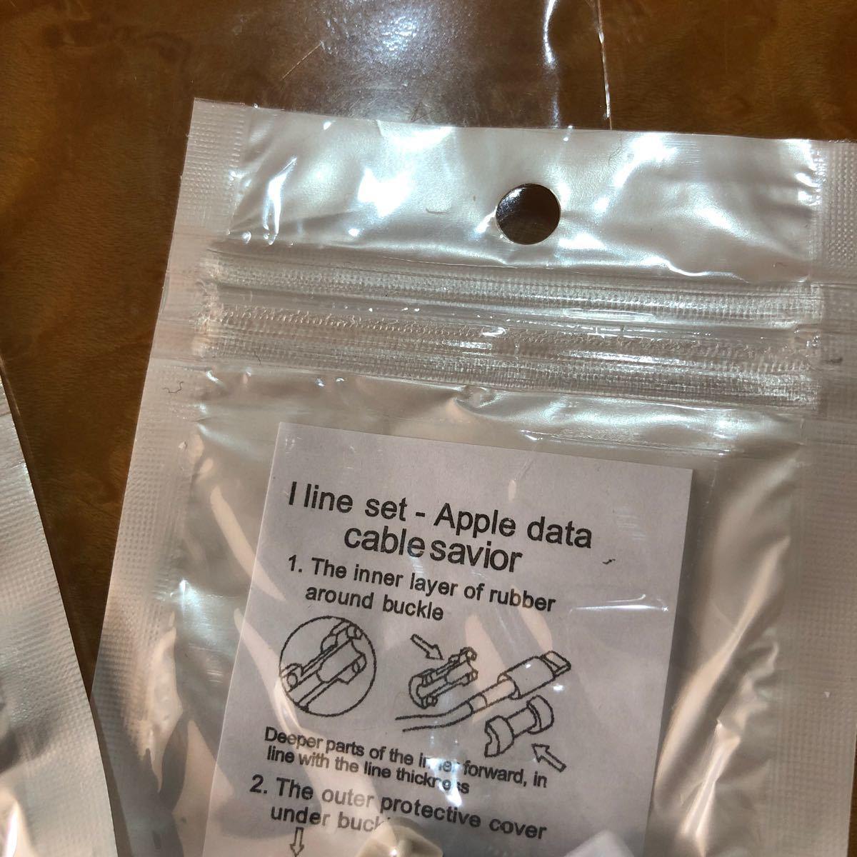 ライトニングケーブルバイト 断線防止 カバープロテクター Apple iPhone USBケーブル 2個セット