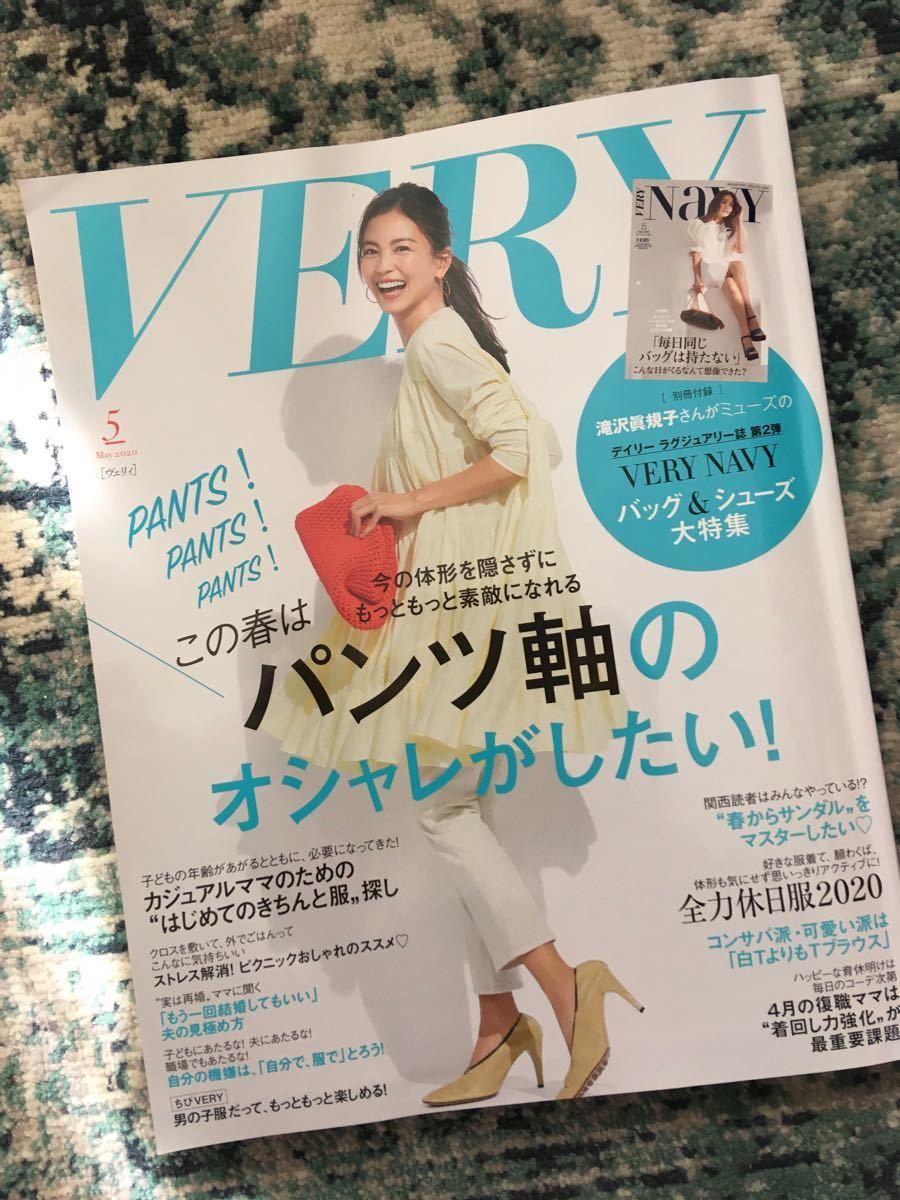 雑誌 VERY 2020 5月号