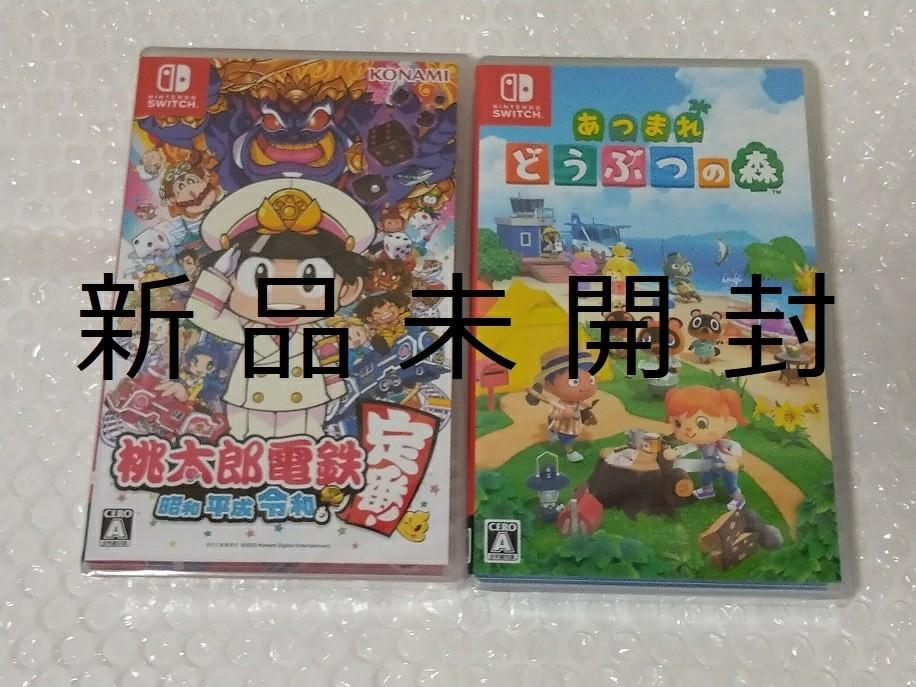 Nintendo Switch ソフト 桃太郎電鉄 ~昭和 平成 令和も定番!~  あつまれ どうぶつの森 2本セット 新品未開封