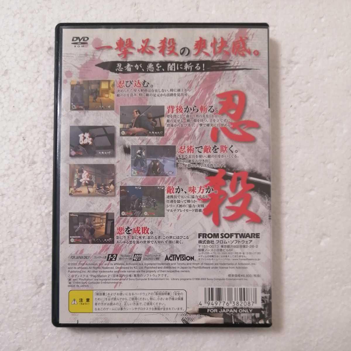 PS2ソフト 天誅 参