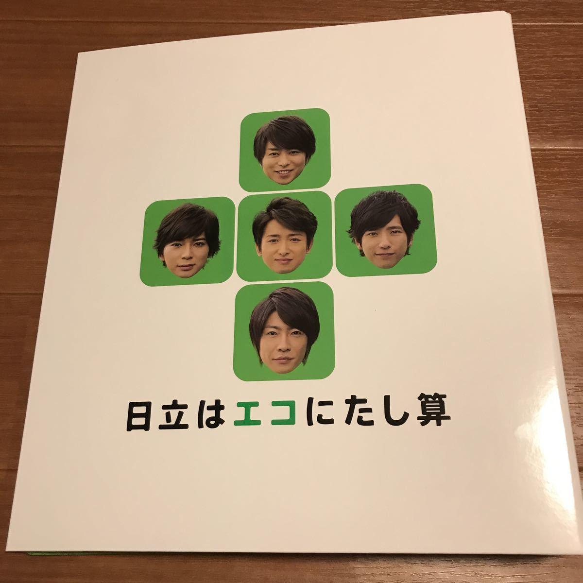クリアファイル 相葉雅紀 二宮和也 松本潤 大野智 櫻井翔 ジャニーズ 嵐 新品
