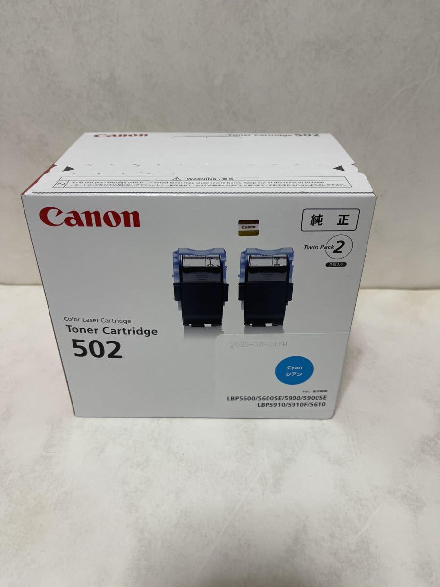 Canon トナーカートリッジ 502 シアン 2020年_画像1