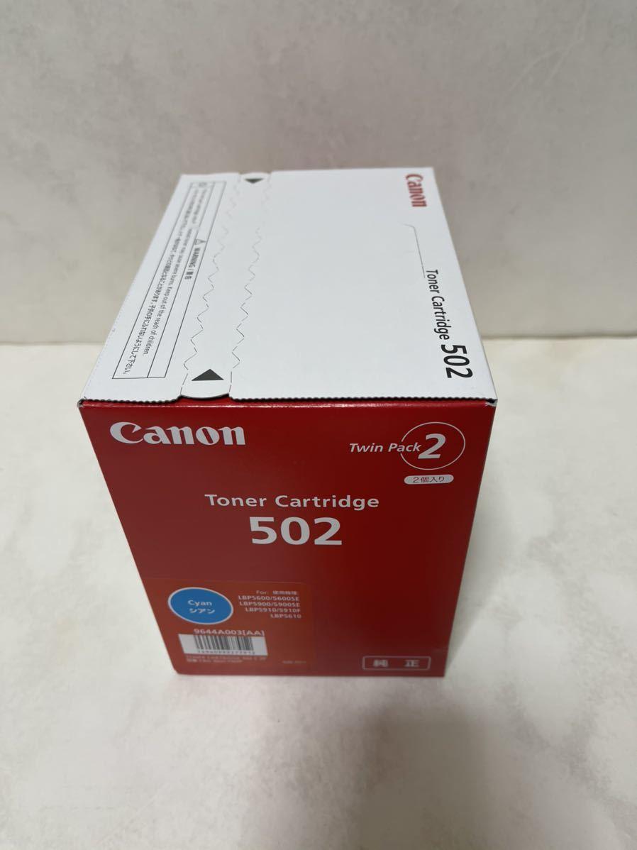 Canon トナーカートリッジ 502 シアン 2020年_画像2