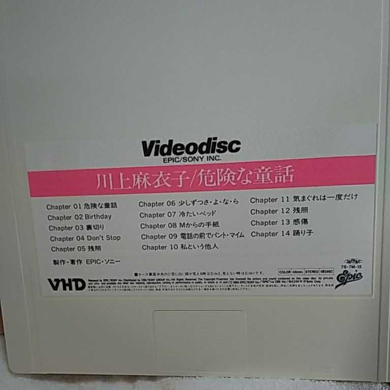 VHD ビデオディスク 【川上麻衣子:危険な童話】中古 再生未確認_画像4