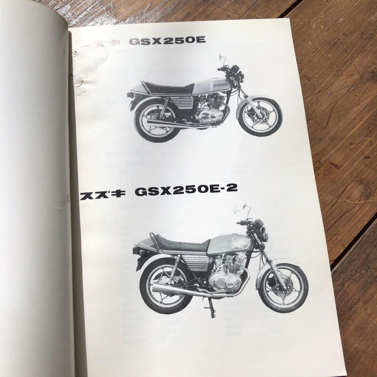 スズキ SUZUKI 当時物 パーツカタログ GSX250E-2 旧車 昭和56年_画像2