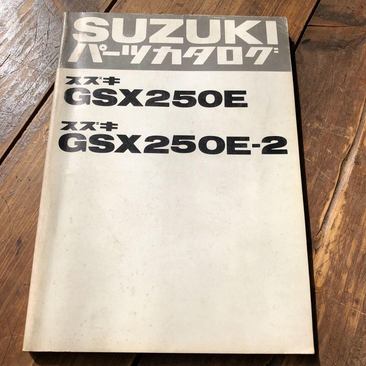 スズキ SUZUKI 当時物 パーツカタログ GSX250E-2 旧車 昭和56年_画像1