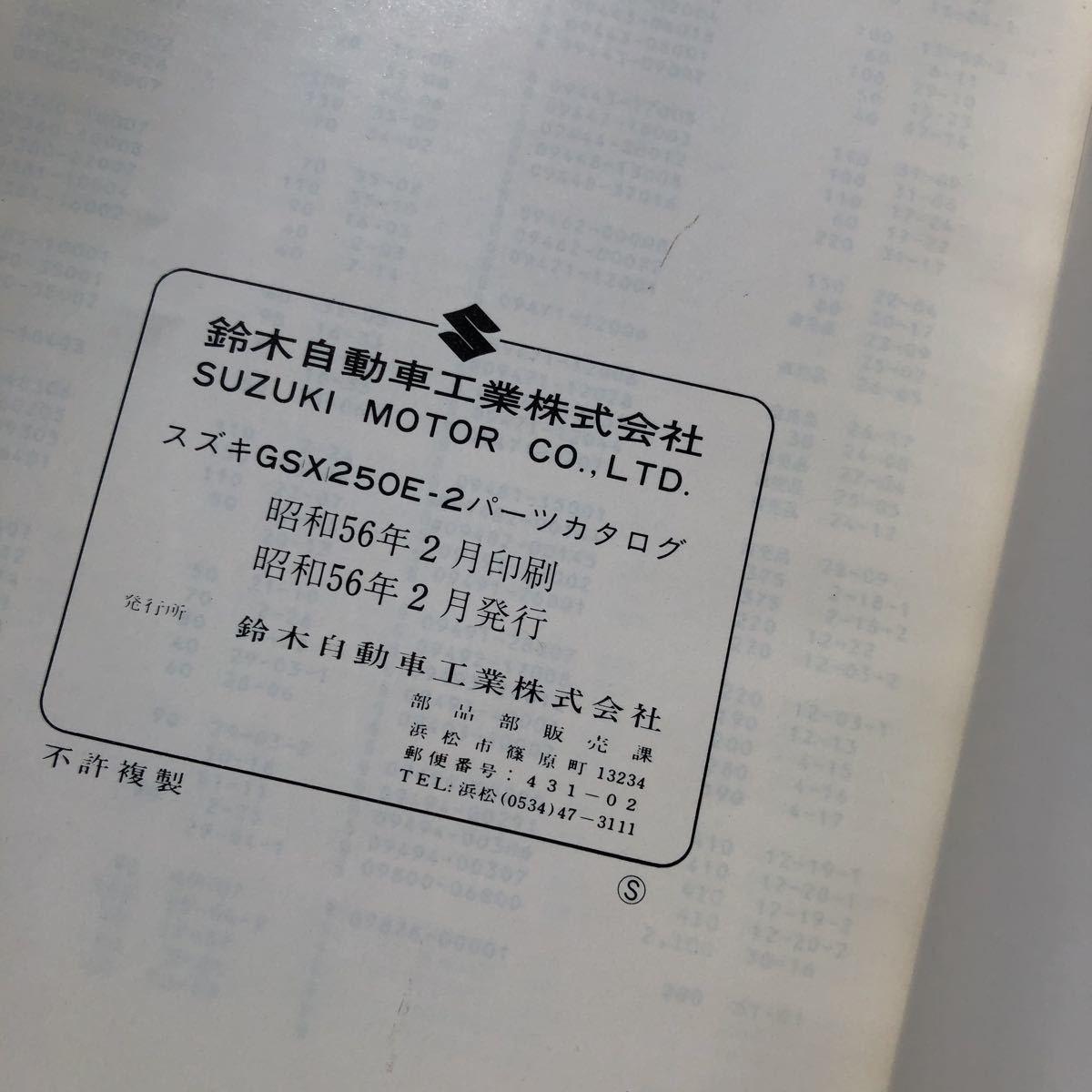 スズキ SUZUKI 当時物 パーツカタログ GSX250E-2 旧車 昭和56年_画像3