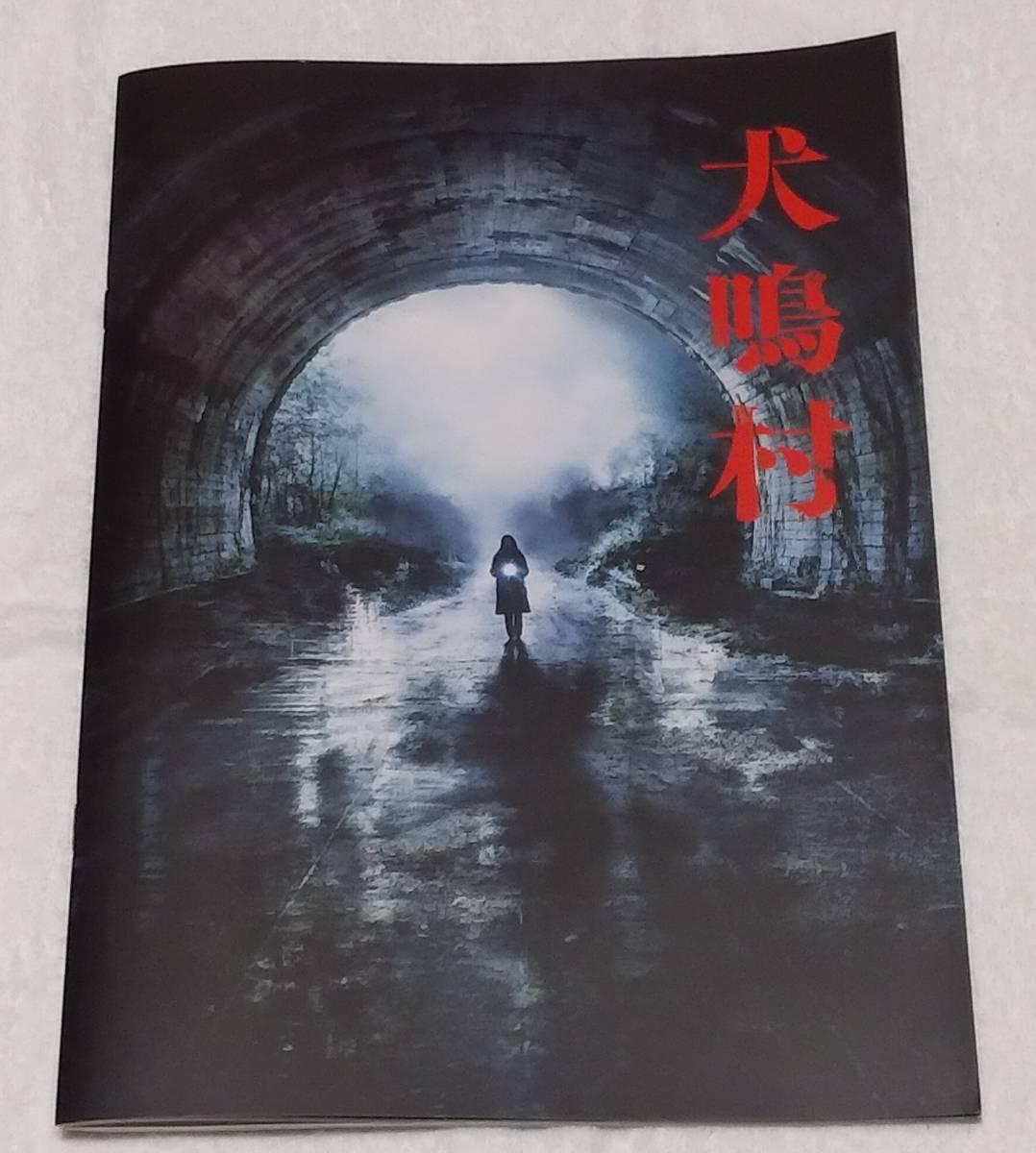 犬鳴村◇映画パンフ&おまけ◇三吉彩花坂東龍汰_画像1