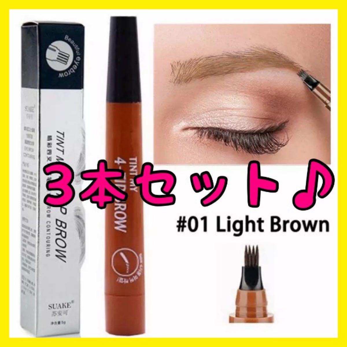 3Dアイブロウペンシル 眉毛ペン ライトブラウン ティント 立体眉 3本セット