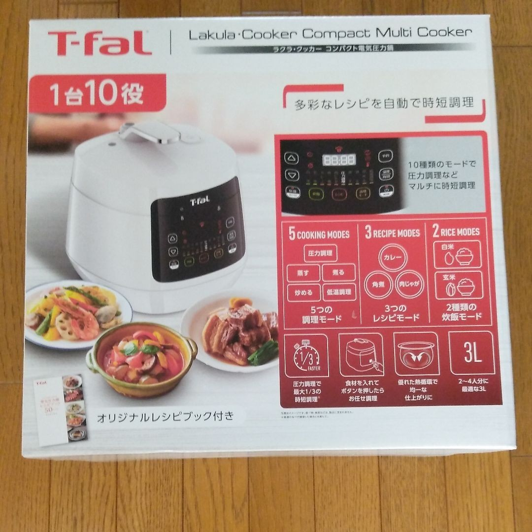 T-fal コンパクト電気圧力鍋 ラクラ.クッカー