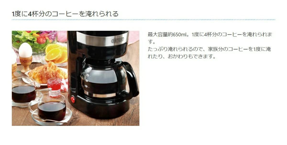 ドリップ コーヒーメーカー 保温機能付き 新品未開封