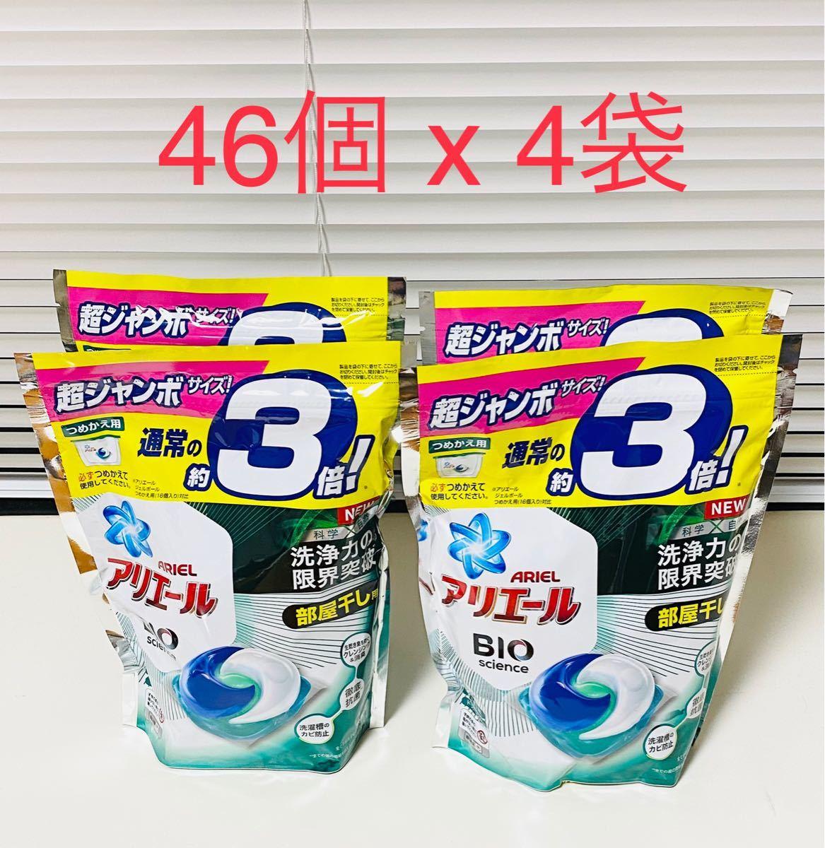 アリエールBIOジェルボール部屋干し用 つめかえ超ジャンボサイズ 洗濯洗剤(46個入*4袋セット)