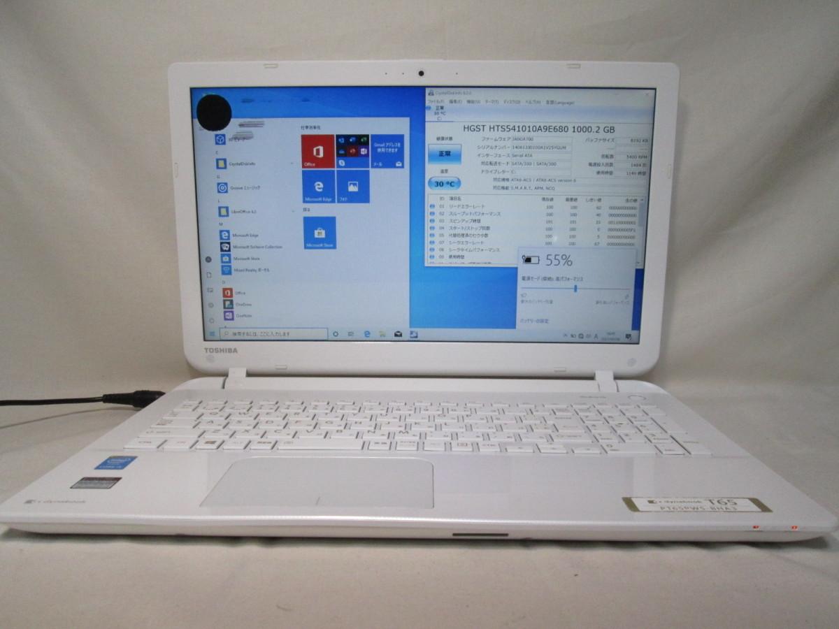 東芝 dynabook T65/PWS Core i5 5200U 2.2GHz 8GB 1TB 15.6インチ DVD作成 ブルーレイ Win10 64bit Office USB3.0 Wi-Fi HDMI [78884]_画像1